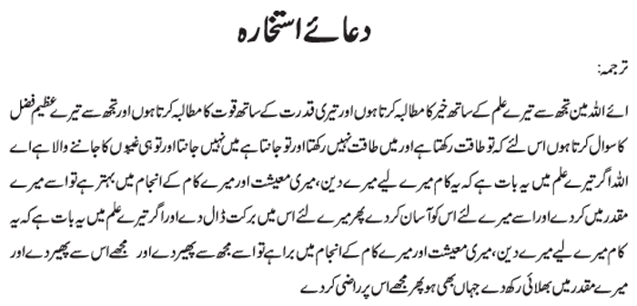 Istikhara dua in Urdu.
