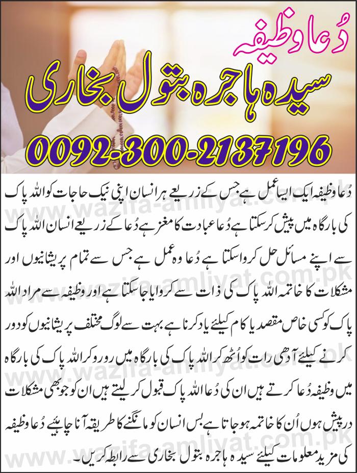 Wazifa For Job